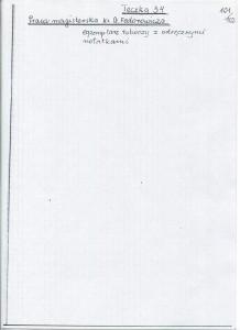 Spis - Teczka 34001